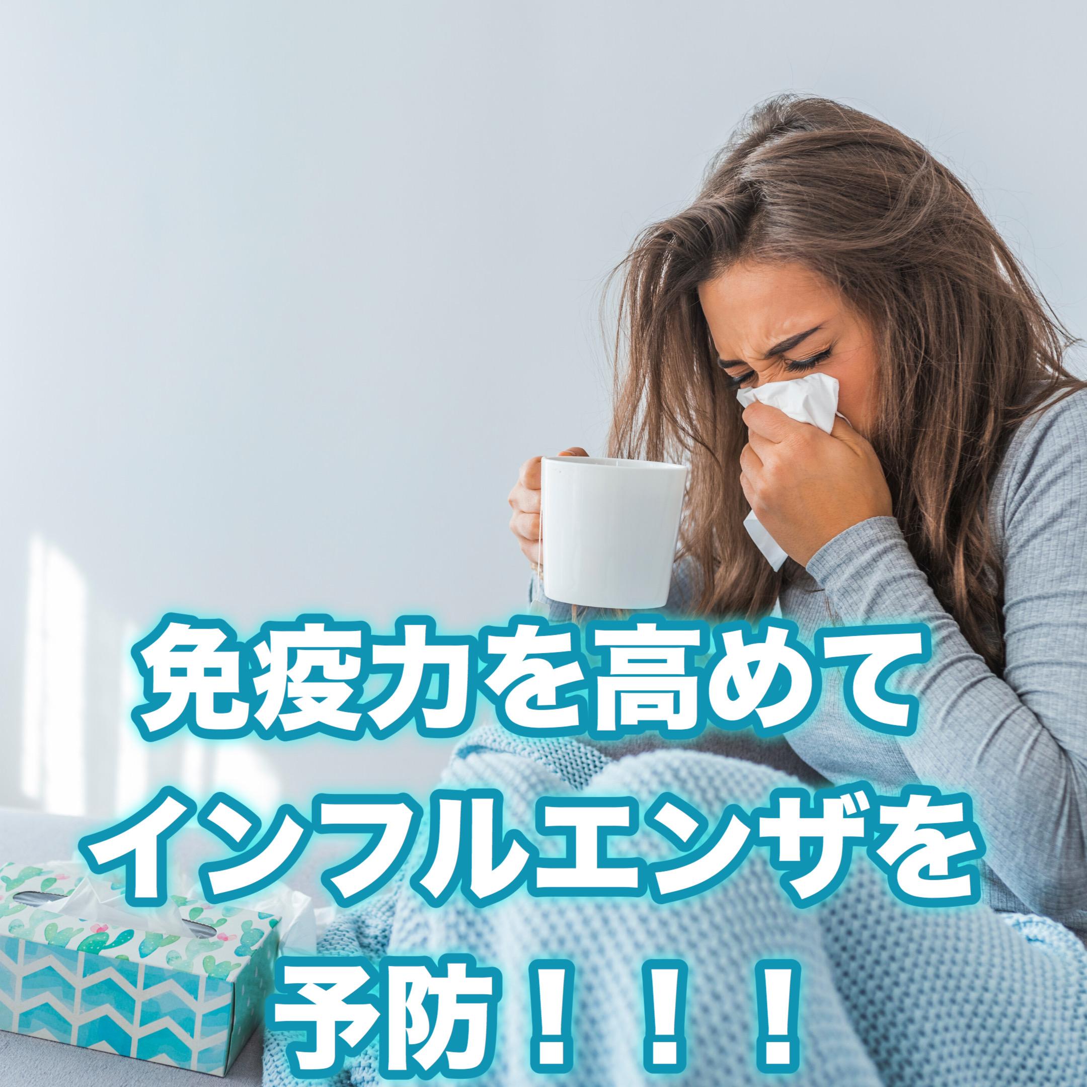 免疫力を高めてインフルエンザを予防!!!
