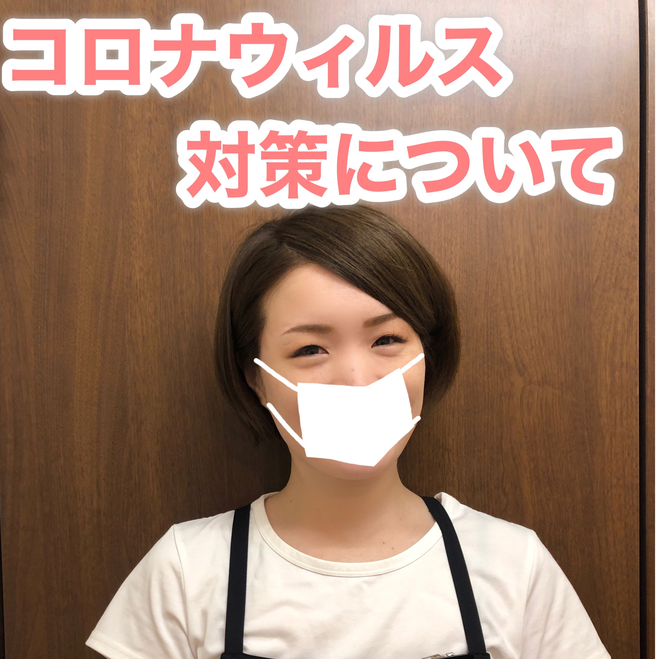コロナウィルス対策-札幌フェリーチェグループ-エステサロン