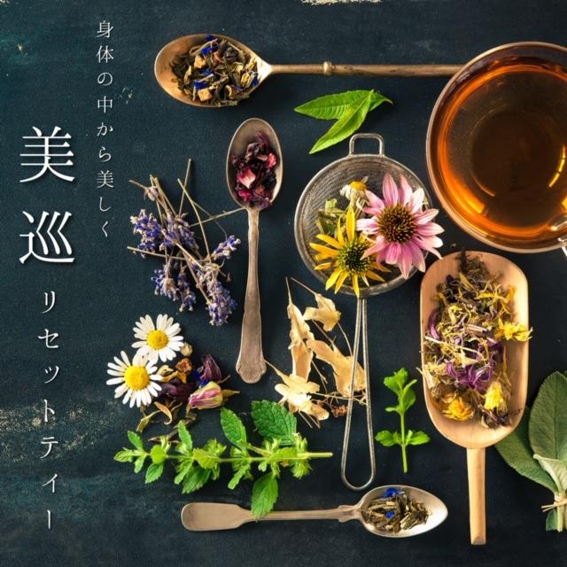 ノンカフェイン!期待の新人健康ダイエット茶!贅沢ブレンド★美巡リセットティープロ