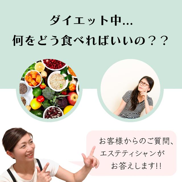 ダイエット中、何をどう食べればいいの?